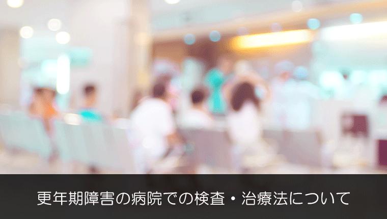 更年期障害の病院での検査・治療法について