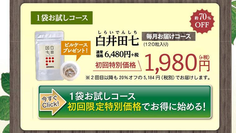 白井田七の料金について(返金保証の有無)