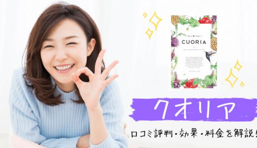 クオリア(サプリ)評判・口コミ|料金・効果・副作用を解説!