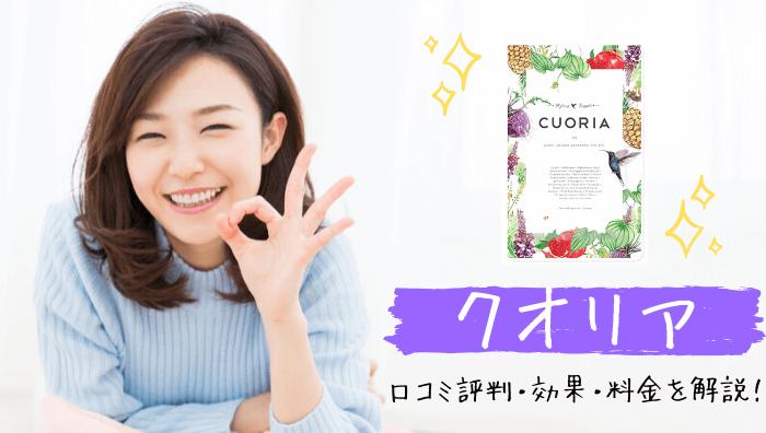 クオリア(サプリ)評判・口コミ|料金・効果・副作用について