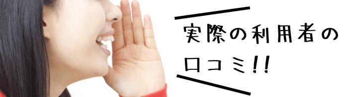 クオリア(サプリ)の口コミ評判