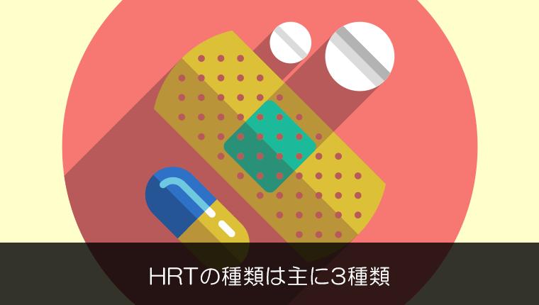 HRTの種類は主に3種類