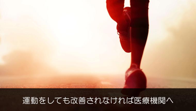 運動をしても改善されなければ医療機関へ