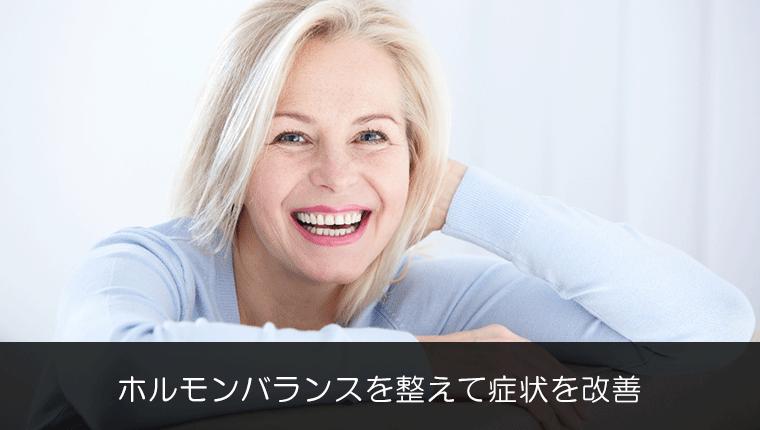 ホルモンバランスを整えて症状を改善