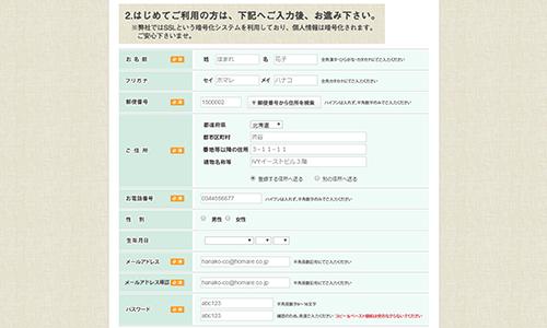 ノムダス公式の個人情報入力画面