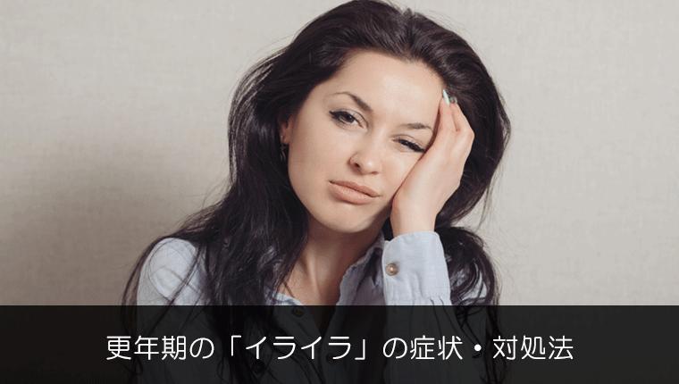 更年期の「イライラ」の症状・対処法|八つ当たりで自己嫌悪してしまう女性へ