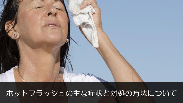 ホットフラッシュ(ほてり・のぼせ)の主な症状と対処の方法について