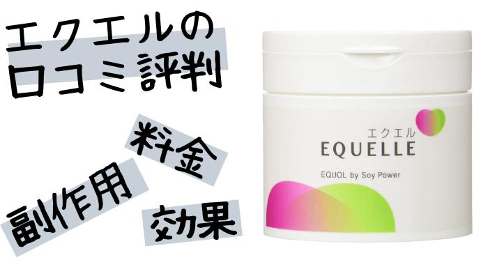 エクエルの口コミ評判|成分・効果・料金・副作用を解説!