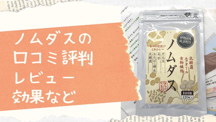 ノムダスの口コミ評判・レビュー|効果・成分・料金・副作用を解説!