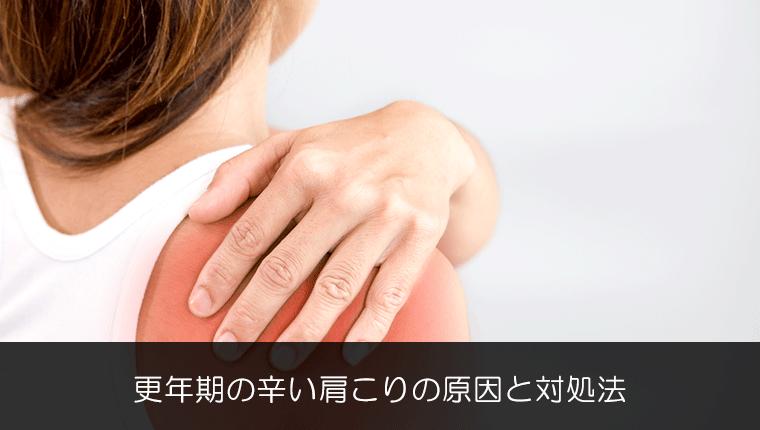 更年期の辛い肩こりの原因は筋力低下と自律神経の乱れにあり!対処法はあるの?