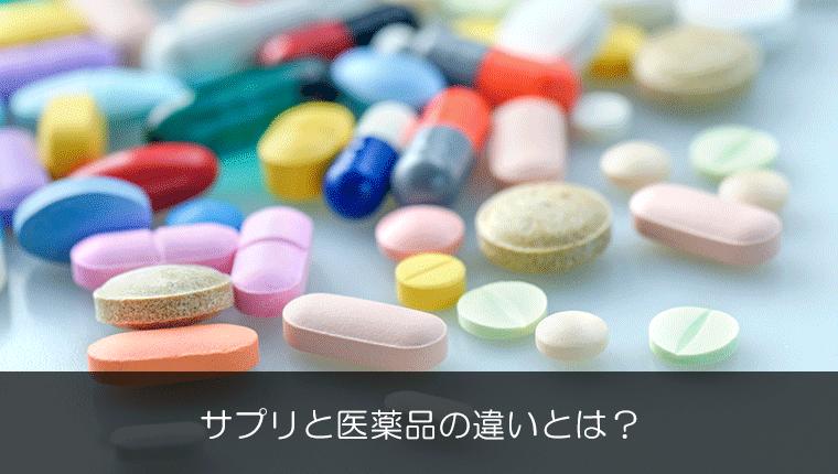サプリと医薬品の違いとは?