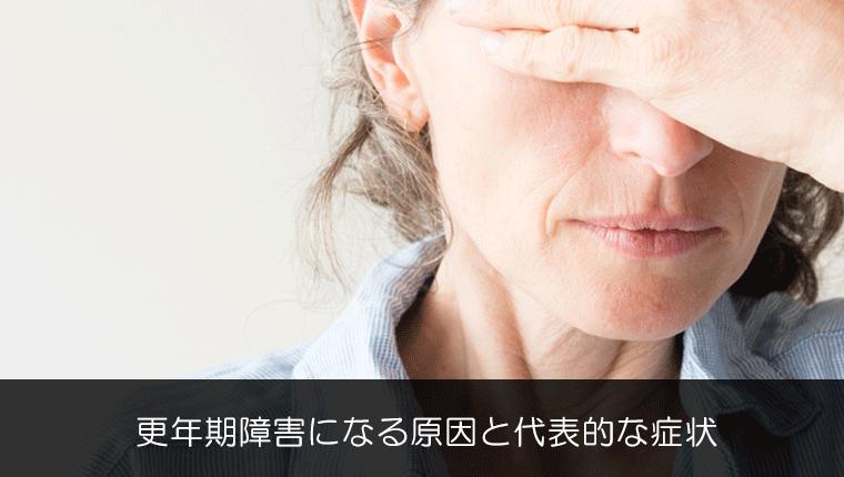 更年期障害になる原因と代表的な症状