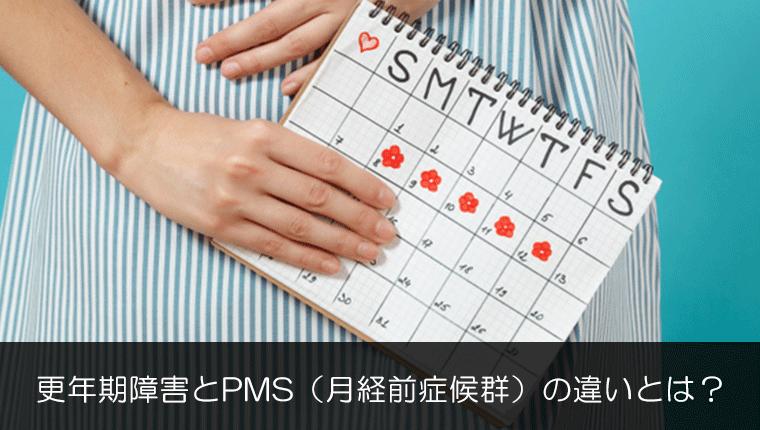 更年期障害とPMS(月経前症候群)の違いとは?