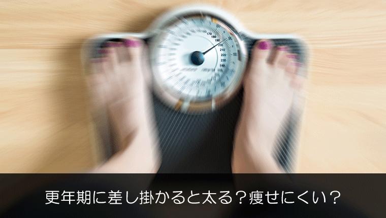 更年期に差し掛かると太る?痩せにくい?コレステロールが増える原因と簡単にできる対処法