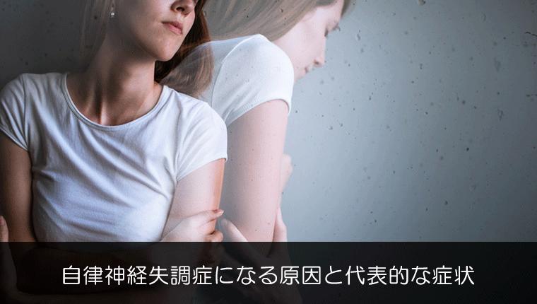 自律神経失調症になる原因と代表的な症状、更年期障害との違いとは?