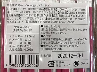 ヒアルロン酸入りコラーゲンパウダー_背面