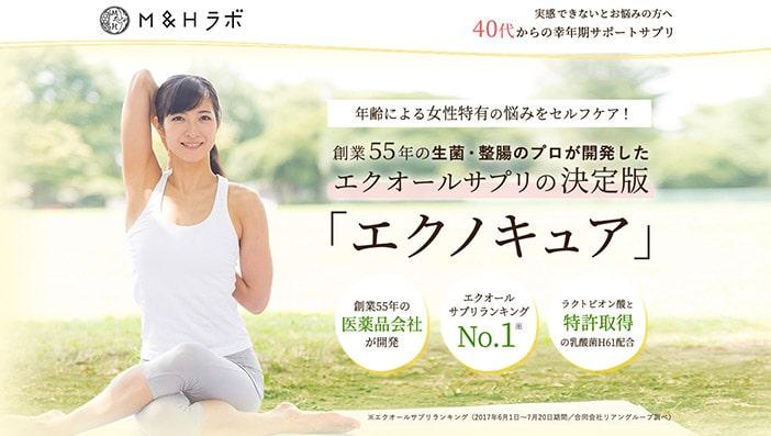 エクノキュアの口コミ評判|効果・料金・副作用について解説!