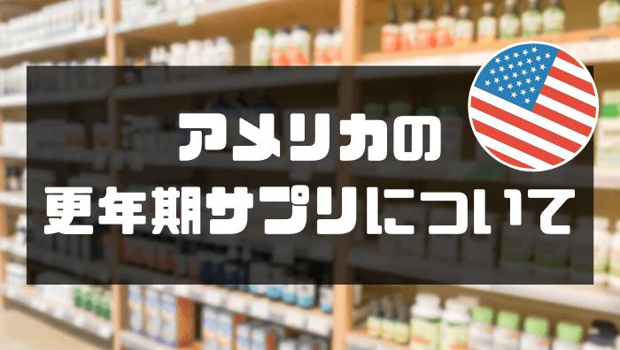 アメリカの更年期サプリって日本人にも効果あるの?